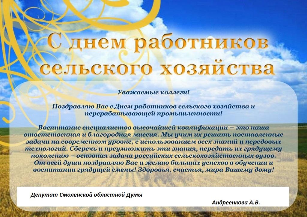 Поздравление труженикам сельского хозяйства 43