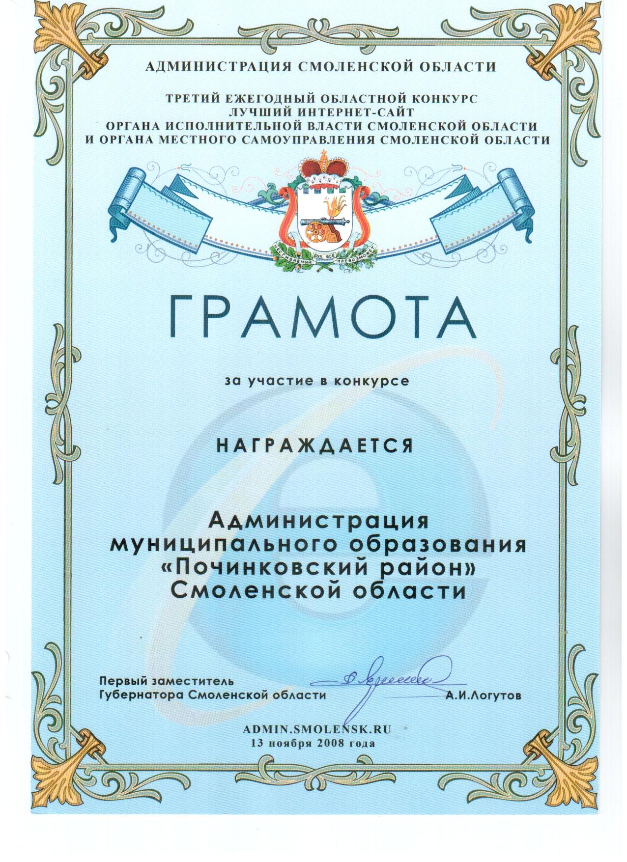Благодарности дипломы грамоты Администрации