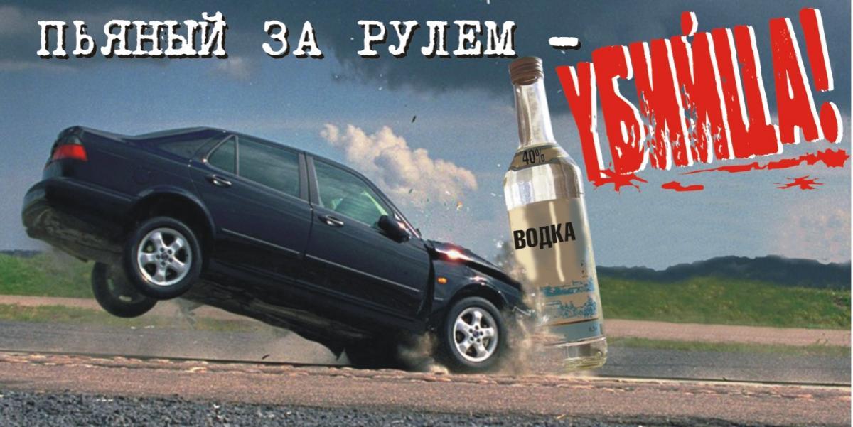 Картинки по запросу Пьяный водитель на дорогах - опасность для всех.