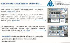 Как подавать показания счетчиков электроэнергии личный какие цифры кабинет